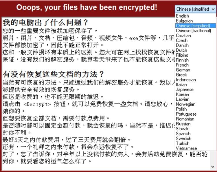 Вирус владеет многими языками