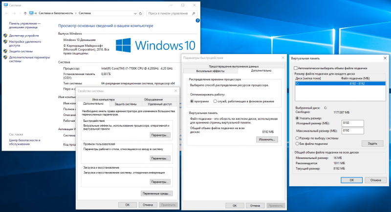 Настройка файла подкачки в Windows 10