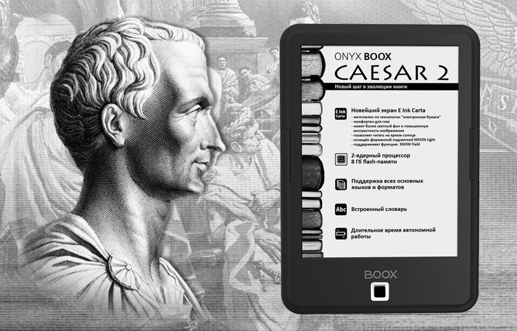 """Ридер Onyx Boox Caesar 2 оснащён экраном E Ink Carta и подсветкой"""""""