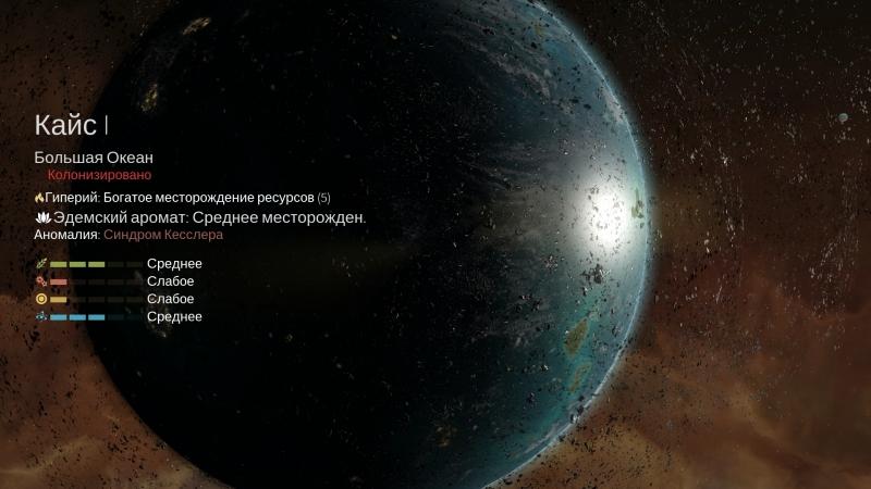Планеты отличаются не только доступными ресурсами, но и обликом