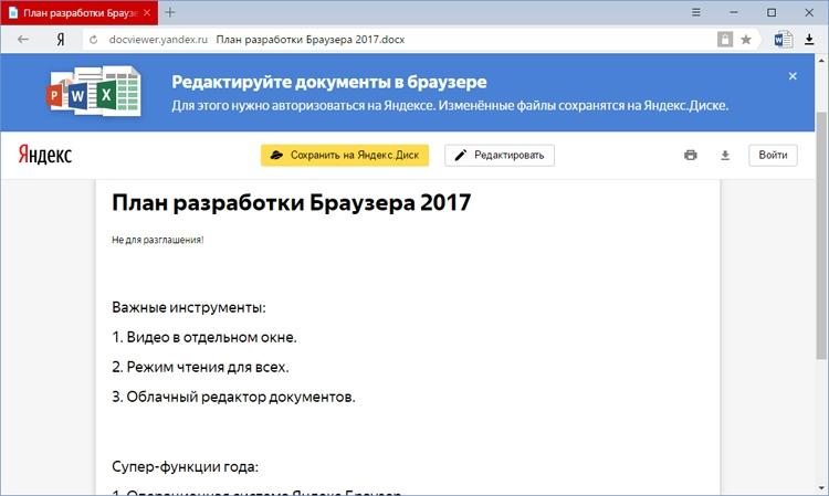 Яндекс фото скачать программу для редактирования