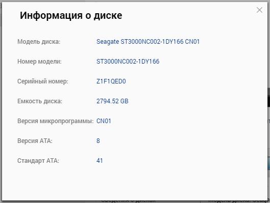 Информация об установленных жёстких дисках в QTS