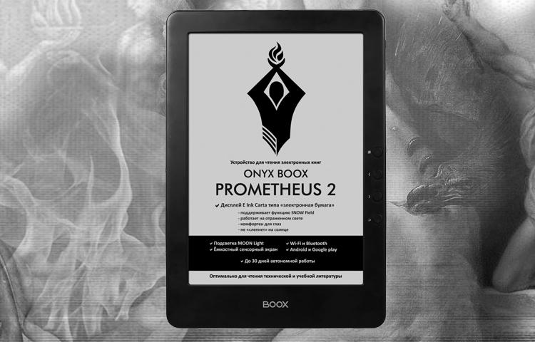 """Ридер Onyx Boox Prometheus 2 получил экран E Ink Carta размером 9,7 дюйма"""""""