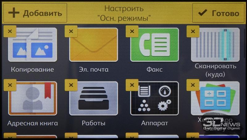 Настройка отображения закладок на экране МФУ