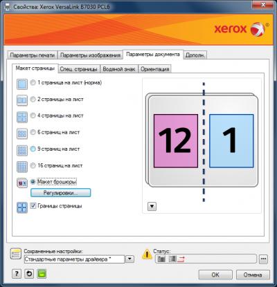 Обзор МФУ Xerox VersaLink B7030: офисный конструктор с