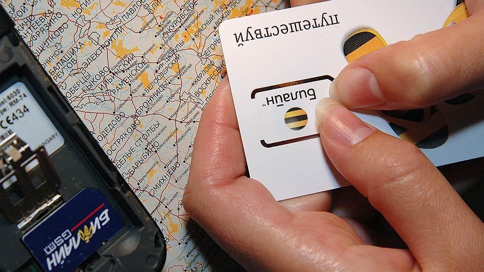 Продажу SIM-карт без паспортных данных в России запретят с 1 января