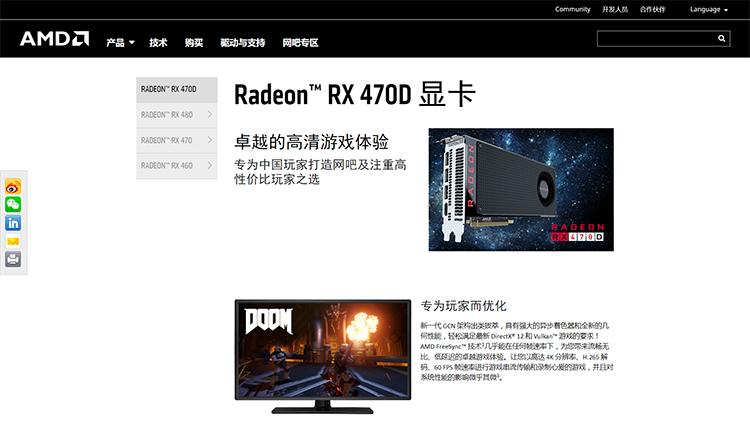Страница Radeon RX 470D в китайской версии сайта AMD.com