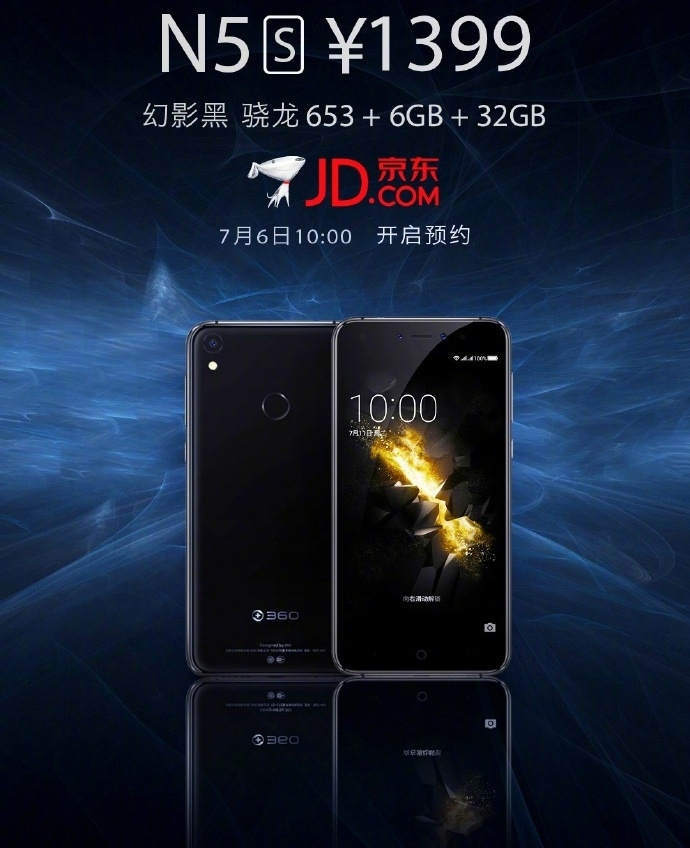 360 N5Sстал самым доступным смартфоном на базе Snapdragon с 6 Гбайт ОЗУ