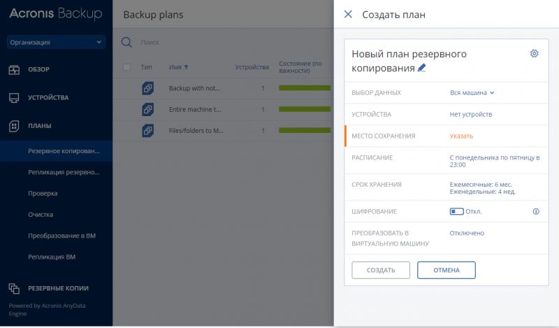 Веб-консоль Acronis Backup 12.5 Advanced предоставляет полный набор возможностей по управлению резервными копиями и восстановлению данных