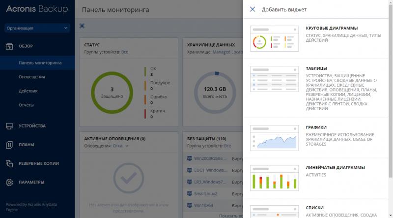 Внимание к деталям — важная составляющая интерфейса Acronis Backup 12.5 Advanced, дополненного развитыми средствами мониторинга процессов резервного копирования