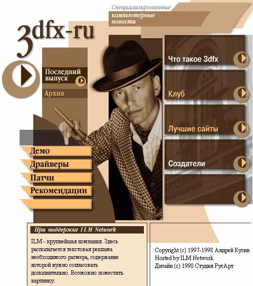 Так выглядел сайт 3DNews в 1997 году