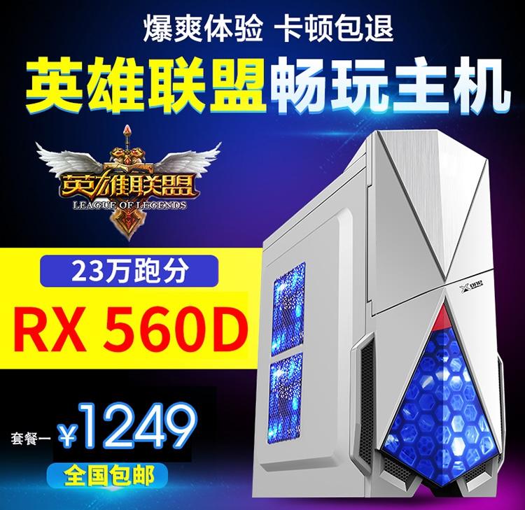 Базовая конфигурация ПК с APU A8-7600 стоит всего 1249 юаней