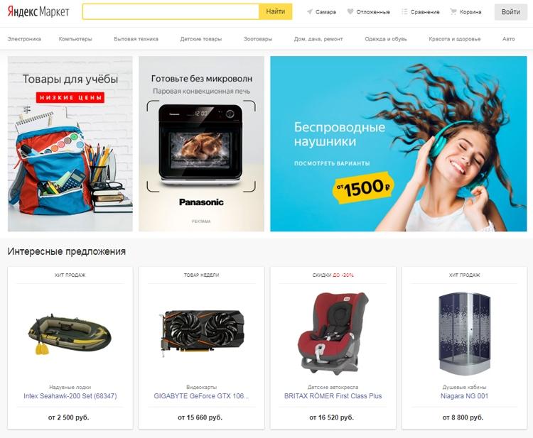"""«Яндекс» и «Сбербанк» сформируют совместное предприятие на базе «Яндекс.Маркета»"""""""