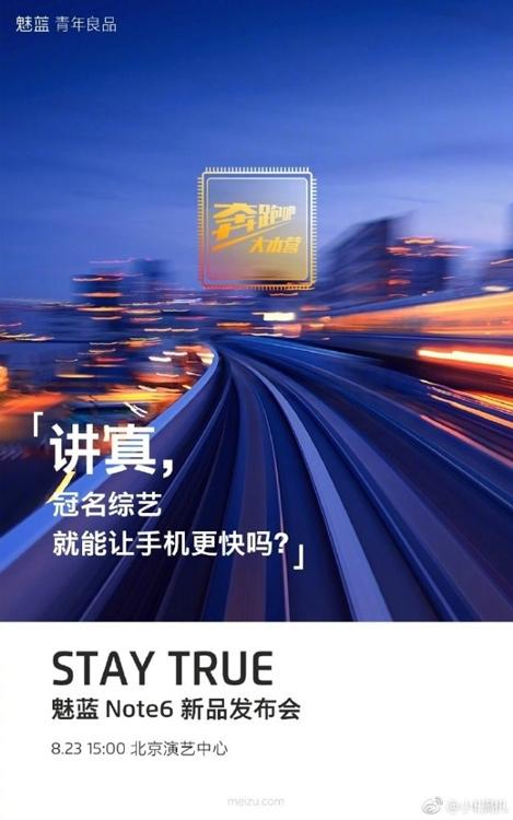 Приглашение на презентацию Meizu M6 Note, которое состоится 23 августа