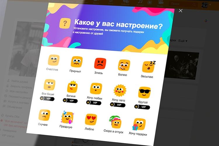 «Одноклассники» позволят пользователям делиться своим настроением