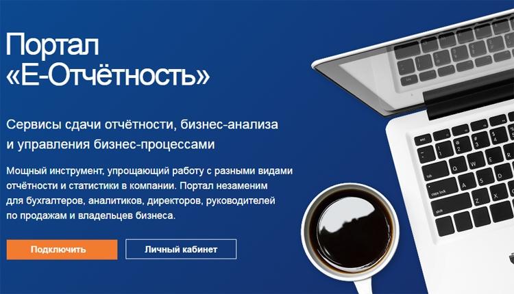 Бизнес электронной отчетности регистрация ооо онлайн на сайте налоговой