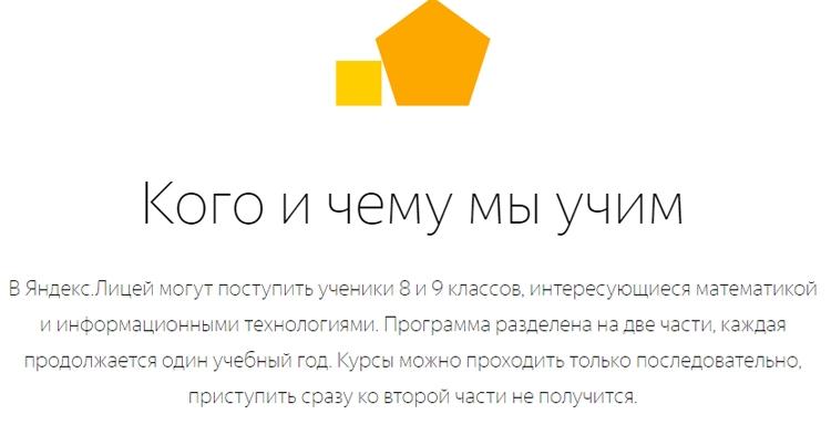 "«Яндекс.Лицей» распахнёт двери в пятнадцати городах"""