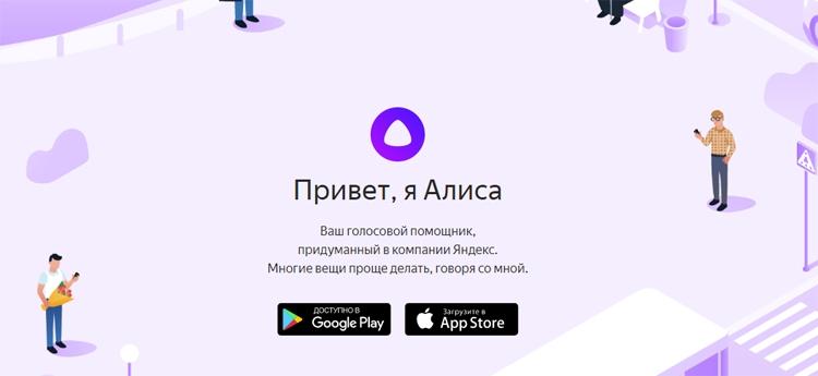 """«Яндекс» представил «Алису» — голосового помощника на основе нейронной сети"""""""