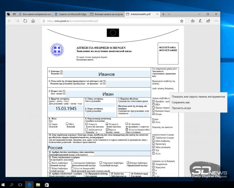 Обновлённый Microsoft Edge позволяет заполнять формы в PDF-документах прямо к окне браузера, не обращаясь к сторонним приложениям
