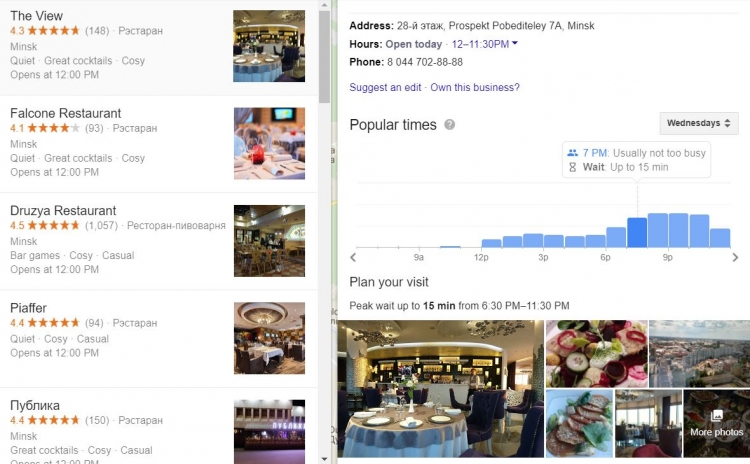 """Google позволит узнать время ожидания свободного места в ресторане"""""""