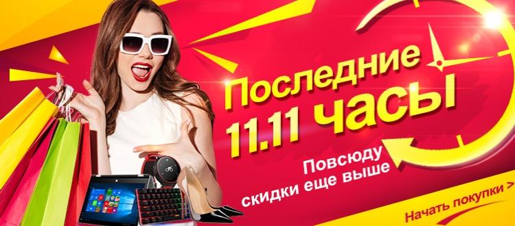 """В интернет-магазине Lightinthebox начинаются распродажи ко «Дню холостяков»"""""""