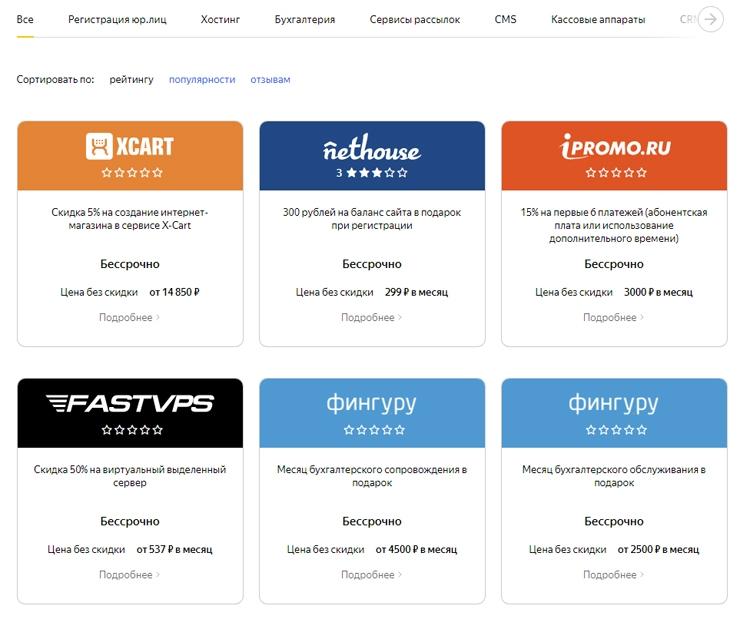 Яндекс бухгалтерия бесплатные образцы заполнения декларации 3 ндфл за 2019 год