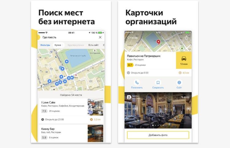 """«Яндекс.Карты» обеспечат едой из ресторанов"""""""