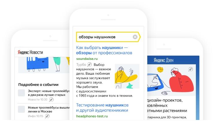 """В поиске «Яндекса» появились турбо-страницы"""""""