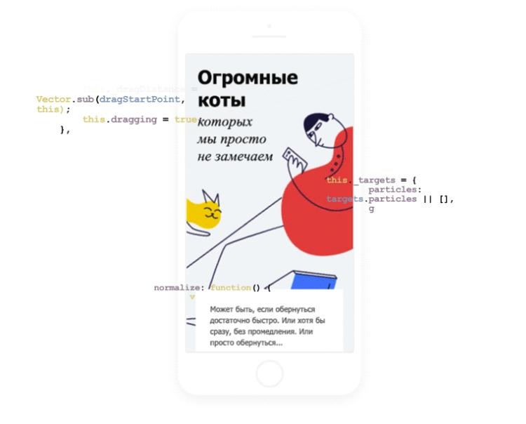 Яндекс запустил «Турбо-страницы» впоиске