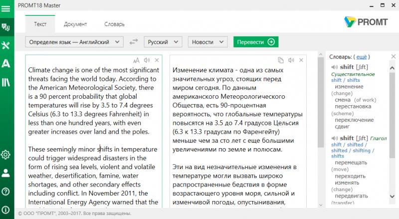 Новый пользовательский интерфейс PROMT 18 Master. Основные функции переводчика вынесены в главное меню и сразу предлагаются пользователю для выбора нужной закладки для перевода — «Текст», «Документ» или «Словарь»