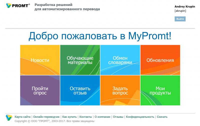 PROMT Агент автоматически определяет язык оригинала и позволяет выбрать тематику текста для максимально качественного перевода