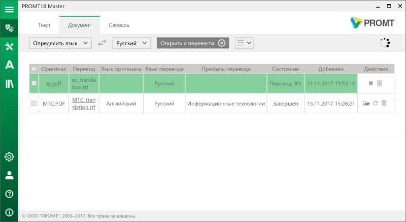 My PROMT — личный раздел пользователям переводчика, предоставляющий различные онлайн-сервисы