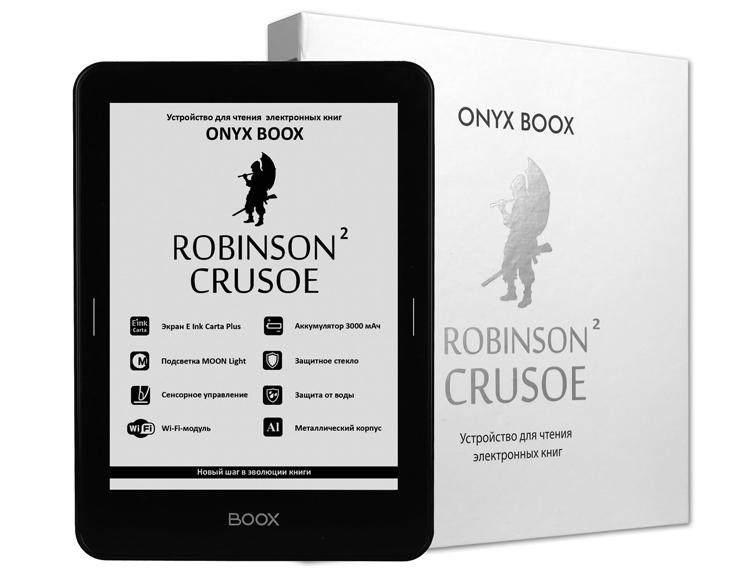 Ридер ONYX BOOX Robinson Crusoe 2