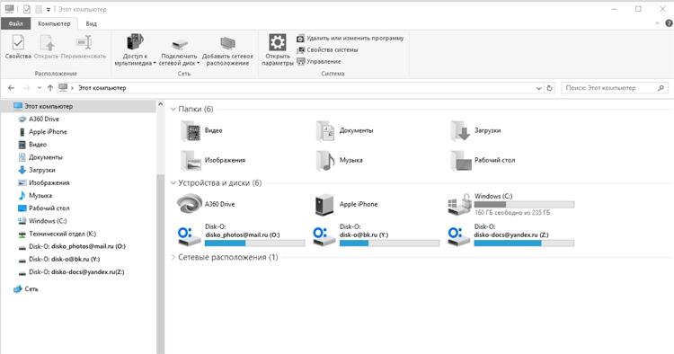 """Приложение Mail.Ru Group «Диск-О:» превращает облачные аккаунты в жёсткие диски"""""""
