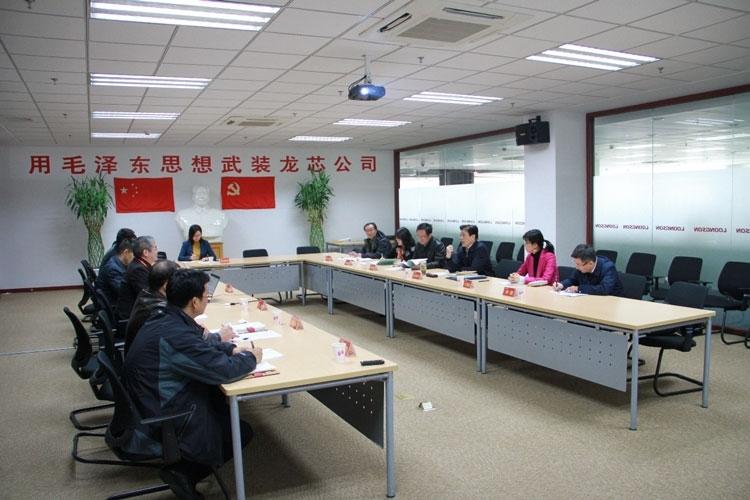 Отчёт разработчиков процессоров Godson перед вице-президентом Китайской Академии Наук и секретарём партийной ячейки Академии