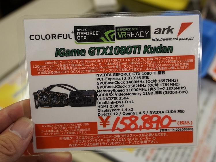 kudan8 - Видеокарта Colorful iGame GTX 1080 Ti Kudan появилась в продаже