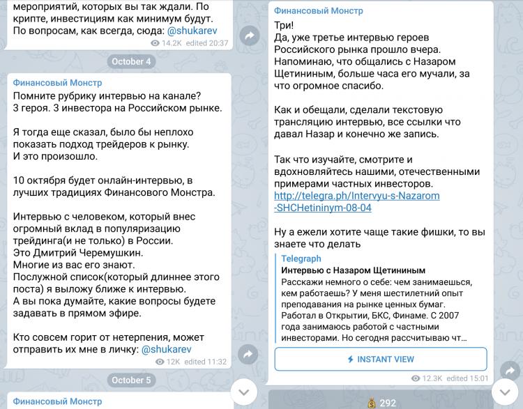 """Пять интересных каналов Telegram"""""""