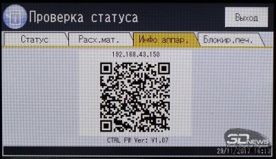 QR-код для подключения к МФУ мобильных устройств