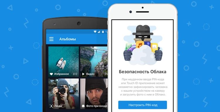 """Мобильное «Облако Mail.Ru» поможет разыскать украденный смартфон"""""""
