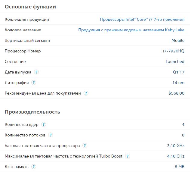 Спецификация процессора Core i7-7920HQ