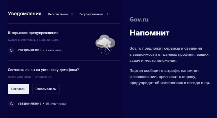 В РФ запускают единый сайт для всех органов власти