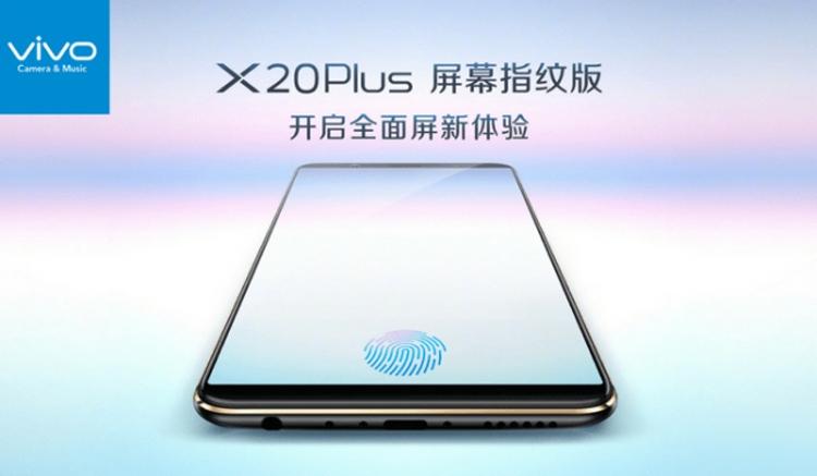 Vivo X20 PlusUD получил встроенным в экран сканер отпечатков пальцев