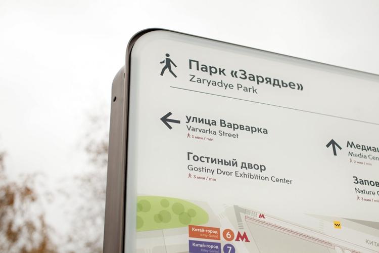 Москва продолжает раздавать Wi-Fi