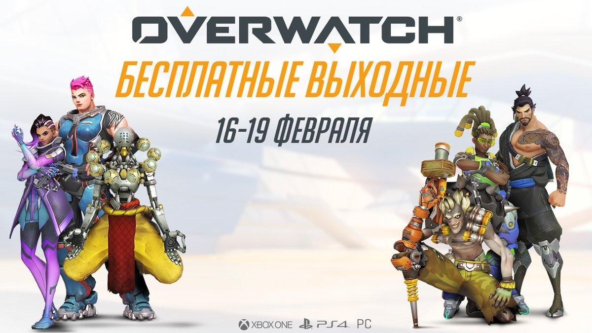 Overwatch— Новые бесплатные выходные наподходе