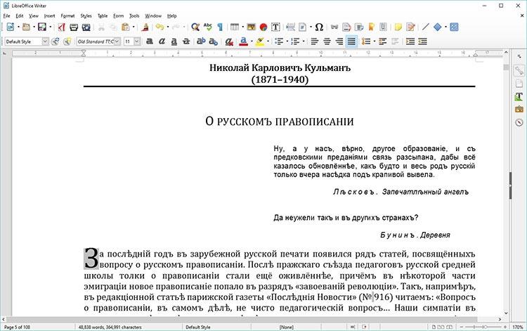 """Релиз пакета офисных приложений LibreOffice 6.0"""""""