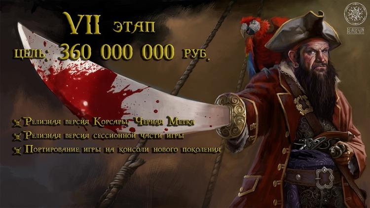 Разработчики «Корсаров» попросили у игроков 360 млн рублей на создание четвёртой части