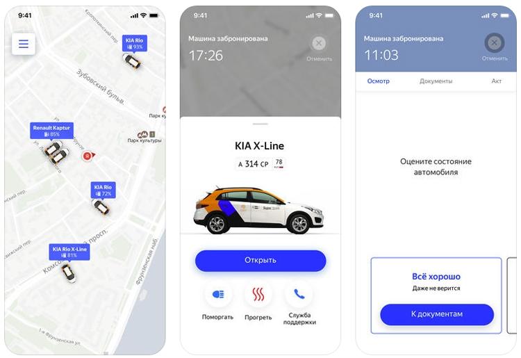 """«Яндекс» запустил в Москве собственный сервис каршеринга"""""""