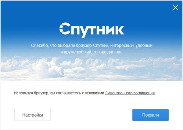 По заверениям разработчиков, «Спутник» — интересный, удобный и дружелюбный браузер