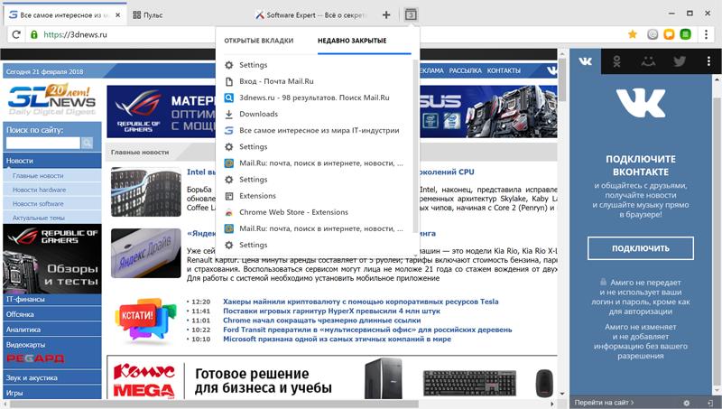 Mail.Ru Group позиционирует свой браузер как лучшее программное решение для развлечений и общения