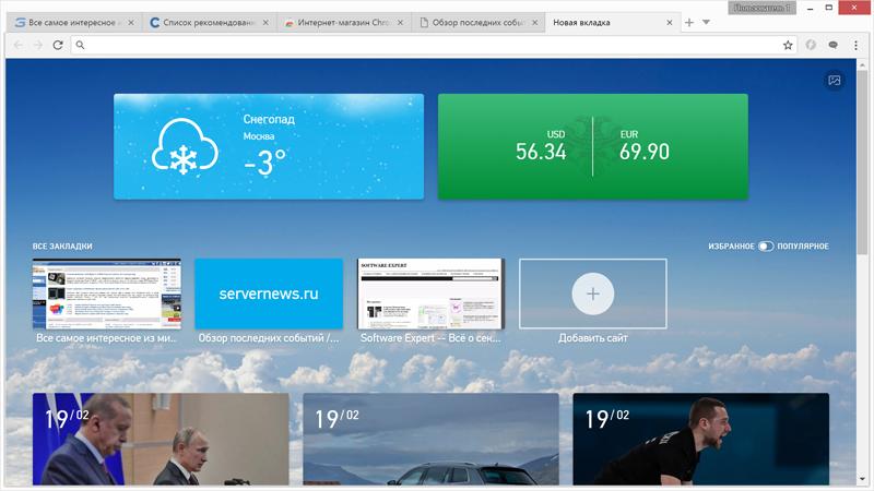 Стартовая страница браузера интегрирована с сервисно-поисковой платформой «Спутник»